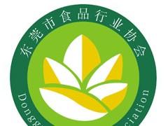 东莞市食品行业协会