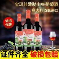 意大利原瓶进口干红葡萄酒 宝玛佳雅骑士红葡萄酒产区