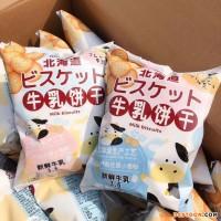北海道3.6牛乳饼干小圆饼原味海盐味早餐薄脆饼干