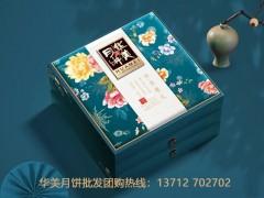 """华美月饼批发团购启动 """"饼""""承良心做食品"""