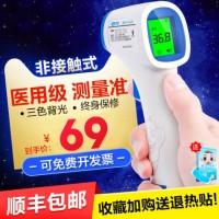 红外线电子体温计    额头测温器