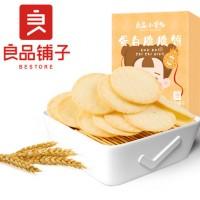 良品铺子小食仙    蛋白脆脆饼110g/盒