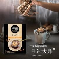 雀巢(Nestle)挂耳咖啡 金牌手冲大师9g*5