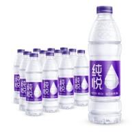 纯悦    钻石品质饮用水 550ml*12瓶