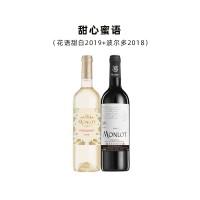 梦陇红酒  干红葡萄酒【波尔多典藏+花语甜白】 750ml*2支装