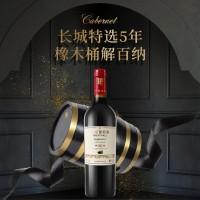 长城 特选5年橡木桶解百纳干红葡萄酒 750ml 单瓶装 中粮出品