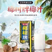 椰树 椰汁正宗椰树牌椰子汁 利乐包 245ml*24盒 整箱装 新老包装随机发货