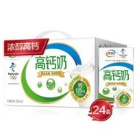 伊利 高钙全脂牛奶250ml*24盒/箱(礼盒装)钙含量增加25% 营养早餐奶 整箱家庭装 李现同款