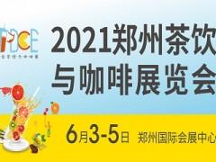 2021郑州茶饮与咖啡展览会