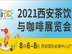 2021西安茶饮与咖啡展览会
