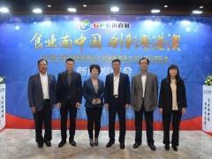 2021中国食品品牌创新发展大会暨粤港澳大湾区食品博览会