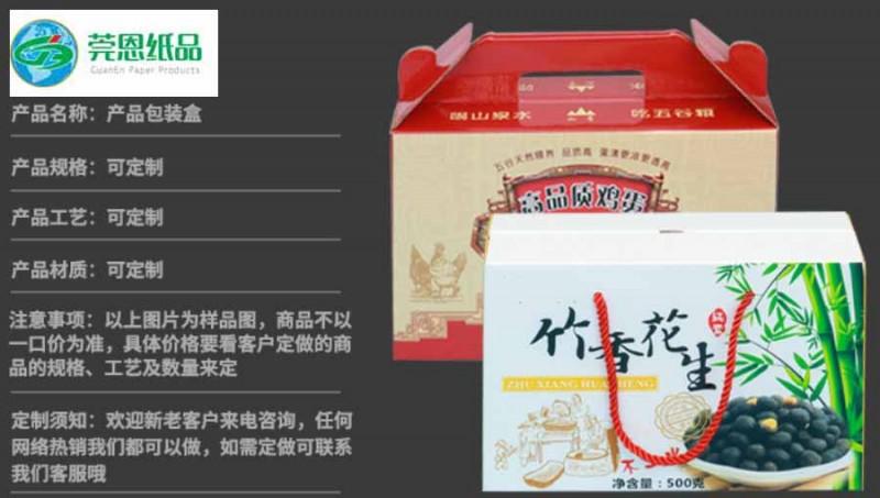 东莞食品纸盒